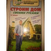 Строим дом своими руками  1000 советов от газеты Комсомольская правда