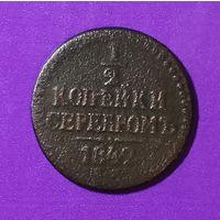 1\2 копейки серебром 1842 г