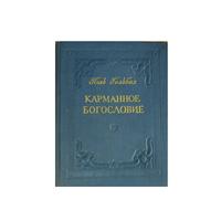 """Поль Гольбах """"Карманное богословие"""" (1961)"""