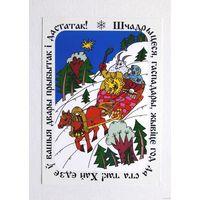 Бялiцкая Вольга. *** З каляднай серыi народнага паэта Беларусi Рыгора Барадулiна. Белорусская открытка 1996 г.