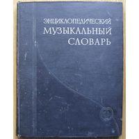 Энциклопедический музыкальный словарь.1959г