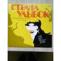 Страна Улыбок. танцевальная музыка 30 -х годов. Mint