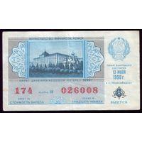 1990 год РСФСР 6-й выпуск