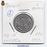 """Франция 1 франк 1948 год, м/д """"В"""" - 2"""