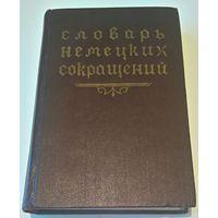 Словарь немецких сокращений 1958