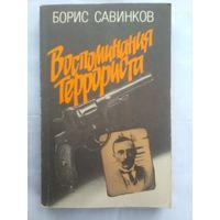 Борис Савинков. Воспоминания террориста.