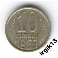10 копеек 1969 года