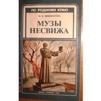 Музы Несвижа. К.Я.Шишигина. Полымя. 1986 г.  142 стр.
