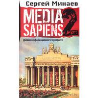 Media Sapiens 2. Дневник информационного террориста