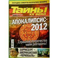 "Журнал ""Тайны ХХ века"", No22, 2009 год"