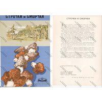 Буклет главкоопторгрекламы - строчки и сморчки, 1967 год