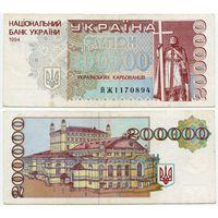 Украина. 200 000 карбованцев (образца 1994 года, P98b) [серия ЙЖ]