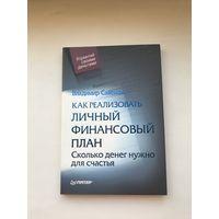 Как реализовать личный финансовый план Владимир Савенок
