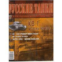 Русские танки #4  (КВ-1). Журнал + модель в родном блистере.