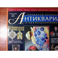 Антиквариат журнал