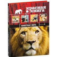 Красная книга. Животные мира. Оксана Скалдина, Евгений Слиж. РАСПРОДАЖА