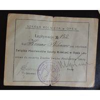 Свидетельство выпускника сельскохозяйственной школы связи (Старая Польша)
