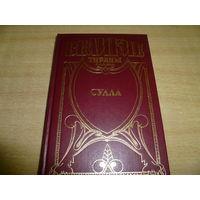 СУЛЛА-Г. ГУЛИЯ- две книги - цена за всё-
