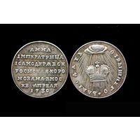 Жетон на коронацию Анны 1730 года посеребрение копия