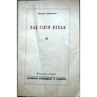 Натальля Арсеньнева Пад сiнiм небам 1927 факсимильное издание