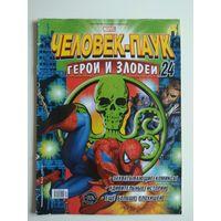 Человек-паук. Комикс Marvel. Герои и злодеи. #24