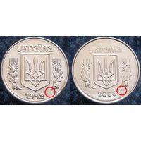 W: Украина 1 копейка 1992 + 2006 = РАЗНЫЕ (1071)