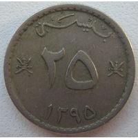 Оман 25 байз 1975 г.
