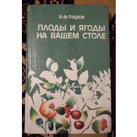 Плоды и ягоды на вашем столе. РАСПРОДАЖА! КНИГА - 2 РУБЛЯ!!!