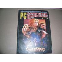 Tricks PC/секреты #3 секреты компьютерных игр