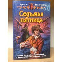 """Тихомиров А. """"Седьмая пятница"""""""