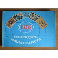 Календарь Филателиста 1976