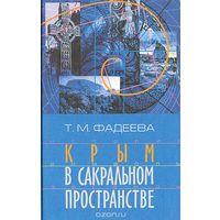 Фадеева. Крым в сакральном пространстве