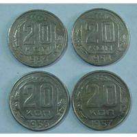 20 кпеек 1953, 1954, 1955, 1957г. СССР. 4шт.