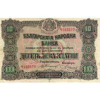 Болгария 10 лева 1917 года. Редкая! Сохран!