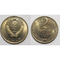 2 копейки 1983 UNC