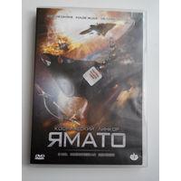 Космический линкор Ямато #0040