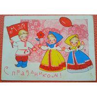 Искринская И. С праздником! 1960-е  Мини-открытка Чистая