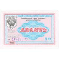 10 рублей (Карбованцев) 1988 г. бона,СССР,колхоз Завадовка ,водяные знаки . UNC.