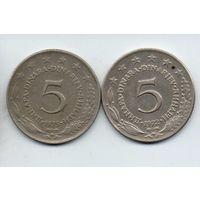 СОЦИАЛИСТИЧЕСКАЯ ФЕДЕРАТИВНАЯ РЕСПУБЛИКА  ЮГОСЛАВИЯ 5 ДИНАРОВ. ПОГОДОВКА. Цена за одну монету.