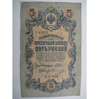 Россия. 5 рублей 1909 г.