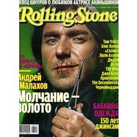 БОЛЬШАЯ РАСПРОДАЖА! Журнал Rolling Stone #декабрь 2006