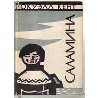 Кент Рокуэлл. Саламина. 1962г.