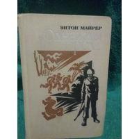 Энтон Майрер.Однажды орёл...(книга об американской армии).806 стр. Почтой не высылаю.