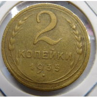 2 копейки 1935 г новый тип (2)