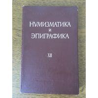 Нумизматика и эпиграфика XII