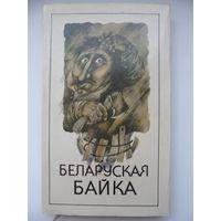 Беларуская Байка. Зборнік. (Белорусская басня)