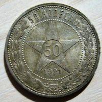 50 копеек 1921 г.