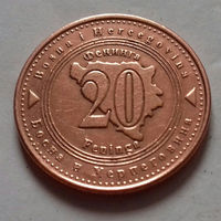 20 фенингов, Босния и Герцеговина, 2004 г.