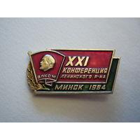 21 Конференция Ленинского р-н г.Минска.1984
