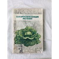 Сахароснижающие растения. Николайчук Л.В.